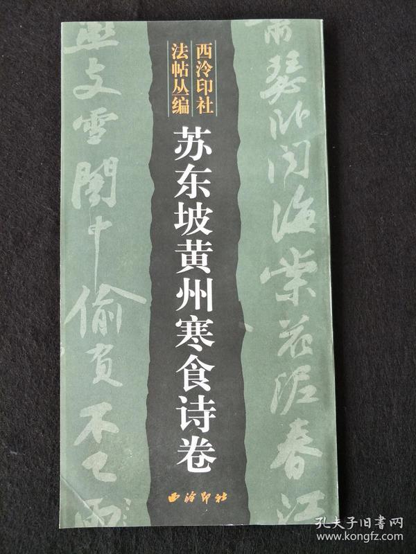 苏东坡黄州寒食诗卷