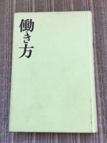 日本原版:働&方
