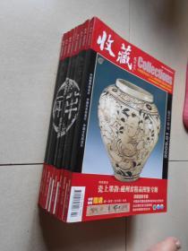 收藏 2009年第1-5.10-12期 8册合售