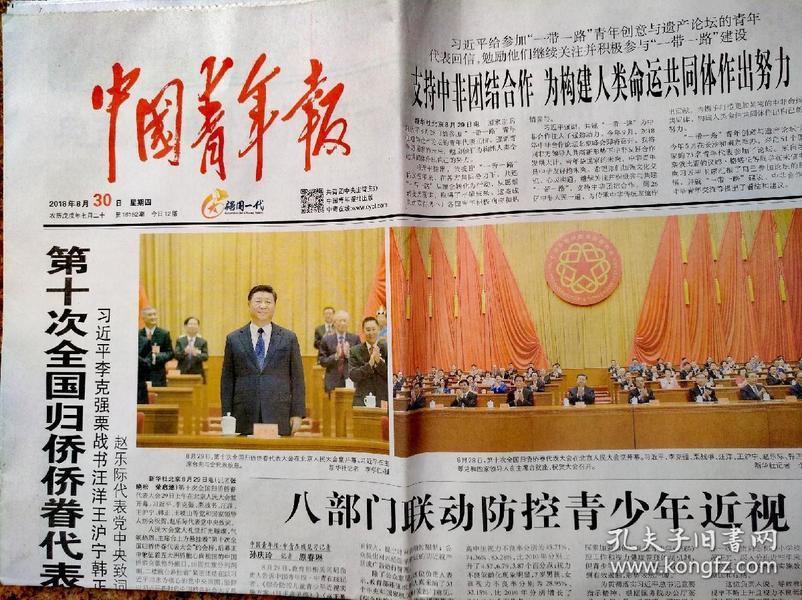 中国青年报2018年8月30日