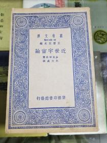 万有文库--近世宇宙论(民国二十六年初版)