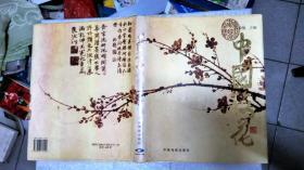 中国梅花(8开 精装 全铜版精印 对梅花有非常详细的研究 )
