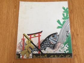 日本色纸《鲤鱼跃龙门?》