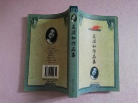 吴淡如作品集【实物拍图 有破损】