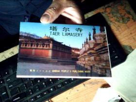 明信片:塔尔寺(全8张)  高于九品        6C