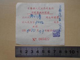 1952年【江苏溧阳县人民政府卫生院,挂号费报销凭证】