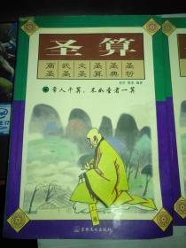 圣算:传统中国人的思路  上下