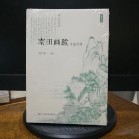 南田画跋(今注今译)/艺文志