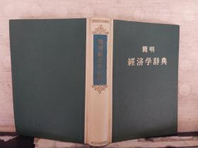 简明经济学辞典(1958年一版一印)