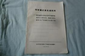 北京长途电信局《电报大楼》在无产阶级文化大革命运动中资本主义复辟与无产阶级复辟的斗争