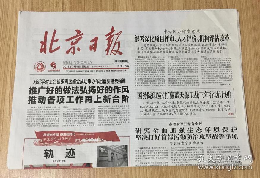 北京日报 2018年7月4日 星期三 农历戊戌年五月廿一 CN11-0101  第23775号 今日十六版