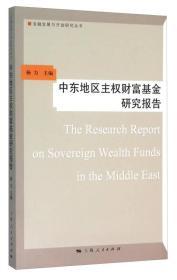 金融发展与开放研究丛书:中东地区主权财富基金研究报告