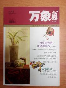万象·国学(高中刊)试刊号 2014.5