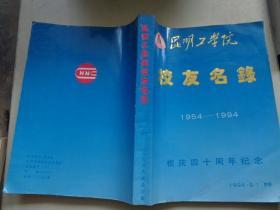 昆明工学院  校友名录(1954-1994)