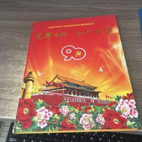 庆祝中国共产党建党90周年邮资明信片