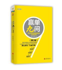 赢单九问:系统讲透策略销售的实战宝典(第2版)