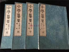 日本蒙学和刻本《小学纂要》内外篇4册全。宋朱子编次,明陈选句读,明治近藤元粹编辑。卷前有明成化序。写刻精美。