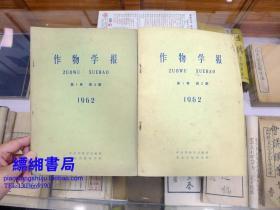 作物学报1962年第1卷第3、4期(两册合售)