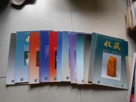 收藏 1999年第1-12期 全年合售