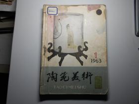 《陶瓷美术》1963年1-6期 合订本 (景德镇市陶瓷美术工作者协会主办)