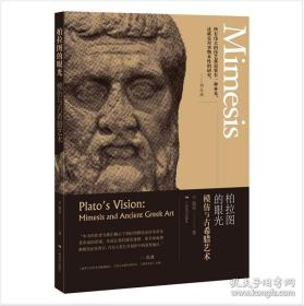 柏拉图的眼光:模仿与古希腊艺术