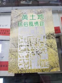 黄土地风俗风情录(92年初版  印量2000册)