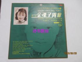 黑胶唱片——三十年代流行歌曲精选(一)金嗓子周璇