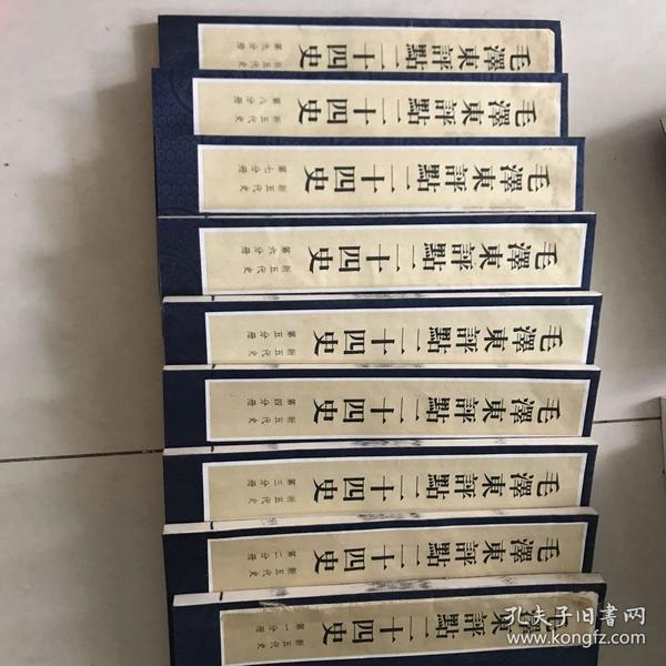 毛泽东点评二十四史(新五代史)共9册