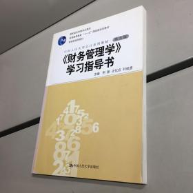 〈财务管理学〉学习指导书(第5版)【  95品+++ 内页干净 实图拍摄 看图下单 收藏佳品】