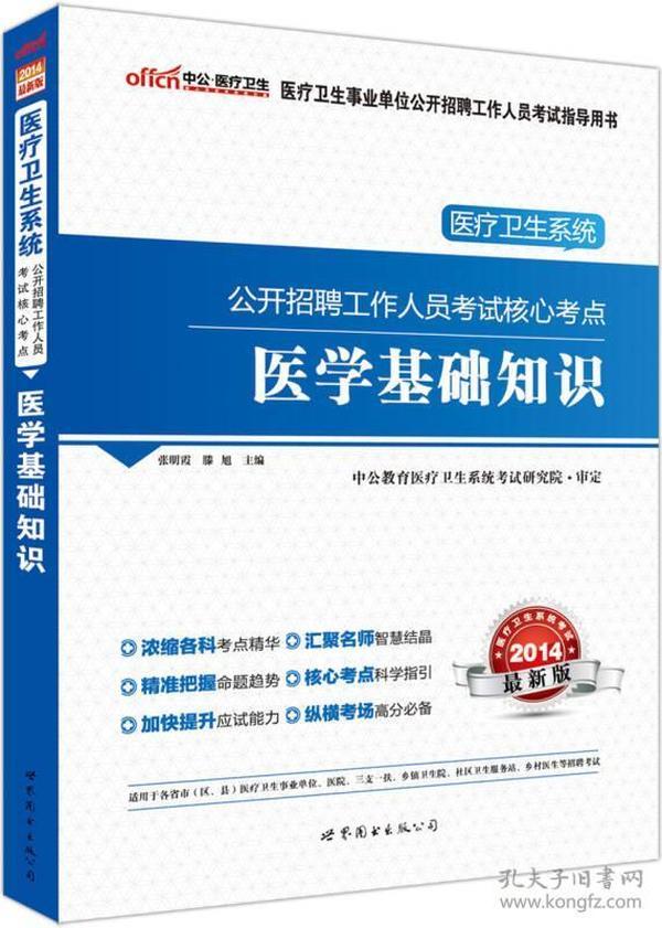 中公·医疗卫生·2014医疗卫生系统公开招聘工作人员考试核心考点:医学基础知识(新版)
