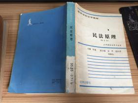 高等学校法学教材:《民法原理》(修订本)