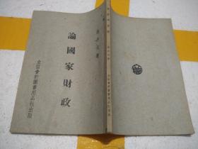 论国家财政(1951年8月初版)