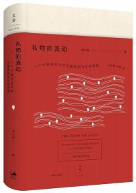 礼物的流动:一个中国村庄中的互惠原则与社会网络