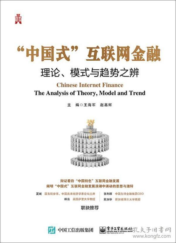"""""""中国式""""互联网金融:理论、模式与趋势之辨"""