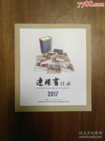 连环画目录2017(上海人美,彩色24开)