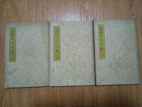 【民国版】国学基本丛书简编:朱子文集(上中下)三册全