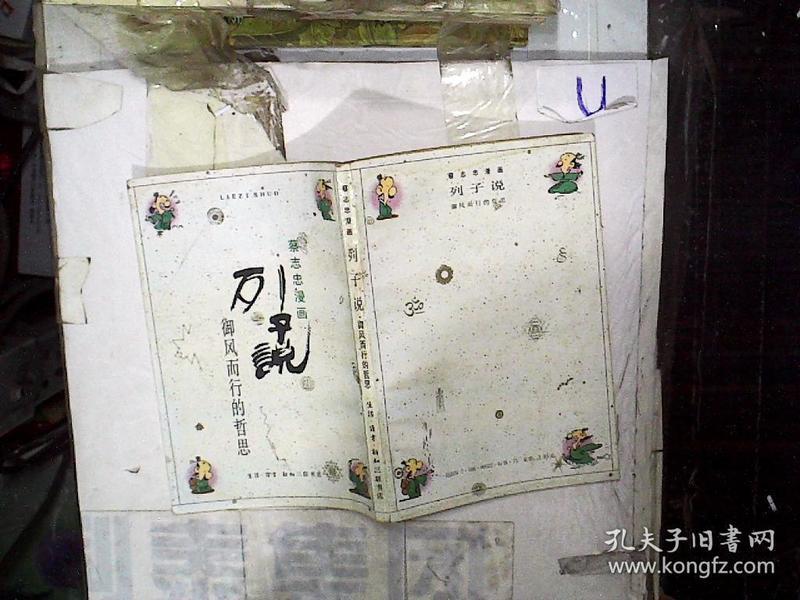 蔡志忠漫画三联书店信漫画蛇图片