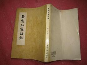《黄宾虹画语录》繁体竖版(1973年上海书局 内附大量黄宾虹图版)【注;受潮品相差、但内容不缺、品相以图为准——免争议】