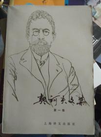 契诃夫文集(第一卷)