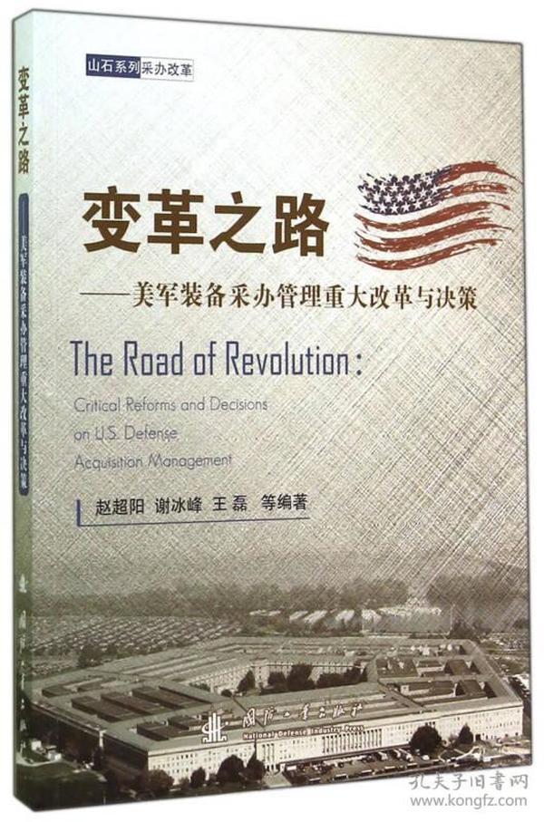 变革之路:美军装备采办管理重大改革与决策