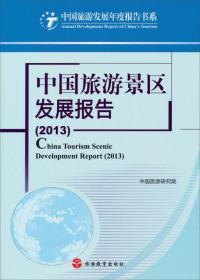 中国旅游发展年度报告书系:中国旅游景区发展报告(2013)