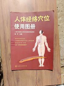人体经络穴位使用手册              (大16开)《015》