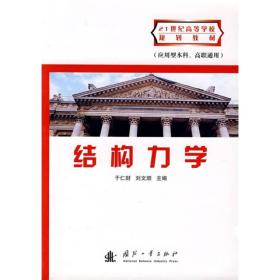 结构力学(应用型本科、高职通用)/21世纪高等学校规划教材