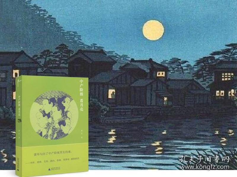《中产阶级看月亮》毛边本