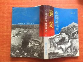 中国近代史演义