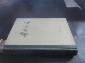 资料卡片 第二册(49-96)