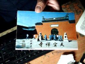 明信片  天宁禅寺(10枚  高于九品       6C