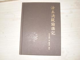 净土决疑论讲记                       1-1842