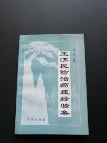 王济民防治癌症经验集