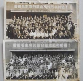 文革老照片 辽宁省革委会一所欢送王传珍同志合影两张【1974年9月】